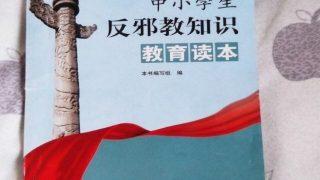 Geheimdokument mit detaillierten Informationen über den Plan zur Verfolgung der auf der Xie Jiao-Liste aufgeführten Bewegungen