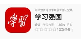 Digitaler Maoismus: Der neue Personenkult um Xi Jinping