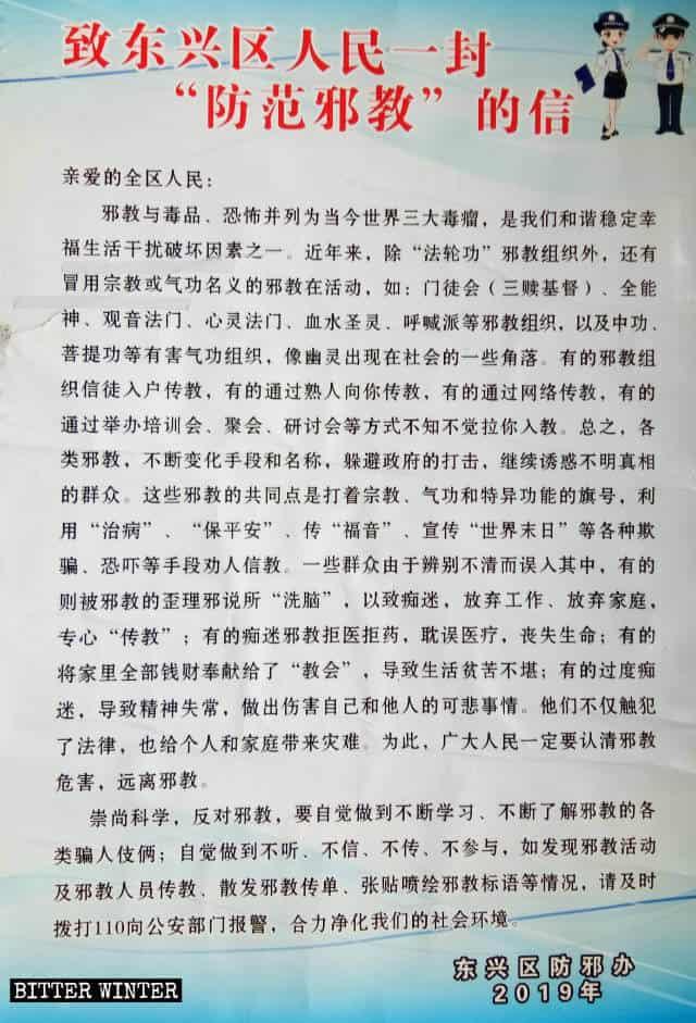 """""""Anti-xie jiao-Brief"""" an die Bewohner"""