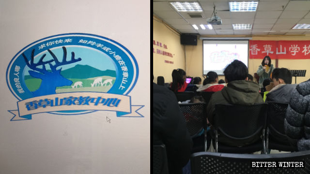 Xiangcaoshan-Schule