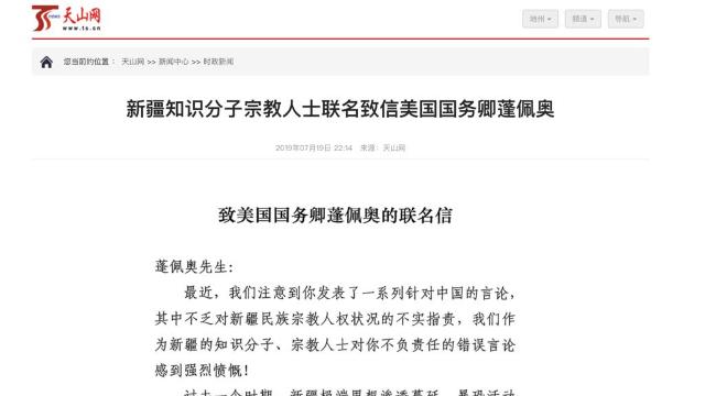 Brief von uigurischen und kasachischen Gelehrten an Mike Pompeo