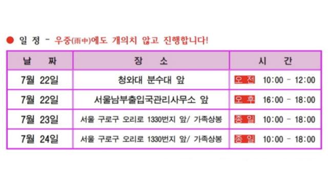 O Myung-oks Terminplan für die Schikanierungen