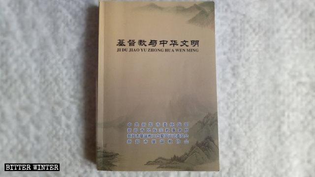 Christentum und Chinesische Zivilisation