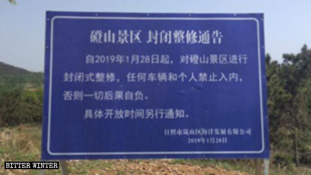 Schließungs- und Renovierungsnotiz für das Dengshan Scenic Area