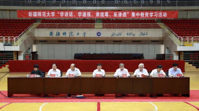 """Aktivität der Kampagne zum """"Studium von Säuberung und Widerstand"""" an der Xinjiang Normal University"""