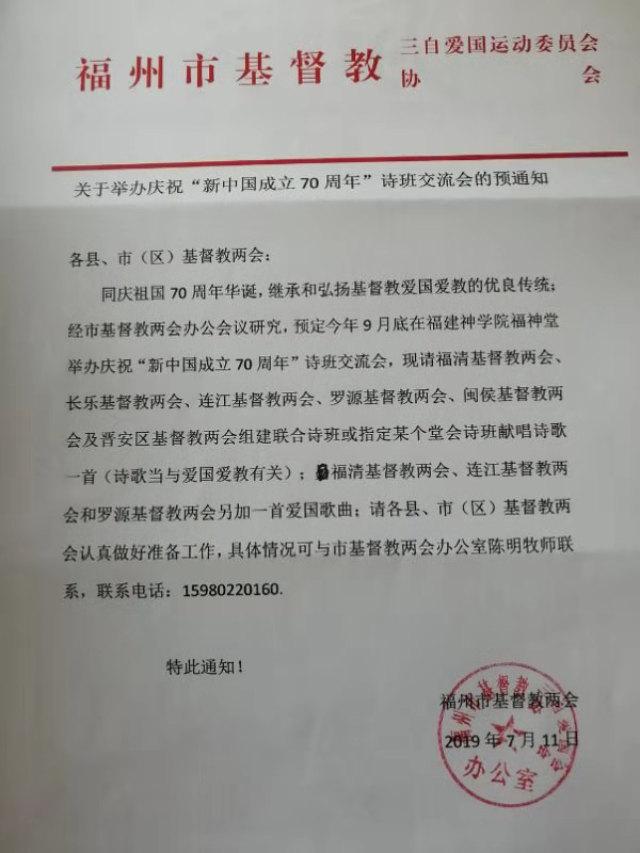 Vorbemerkung der Stadt Fuzhou zum Abhalten eines Gedichtkursseminars