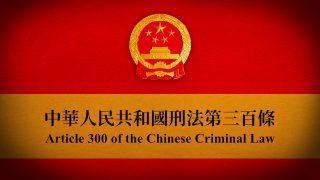 Artikel 300: Die Geheimwaffe der KPCh für religiöse Verfolgung